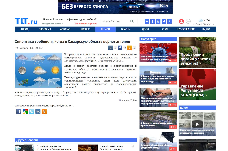 Вид старой версии дизайна внутренней страницы портала TLT.ru
