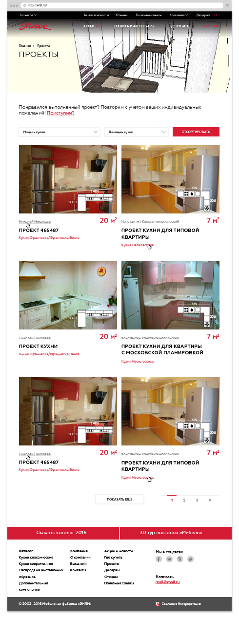 Каталоги кухонь и проектов