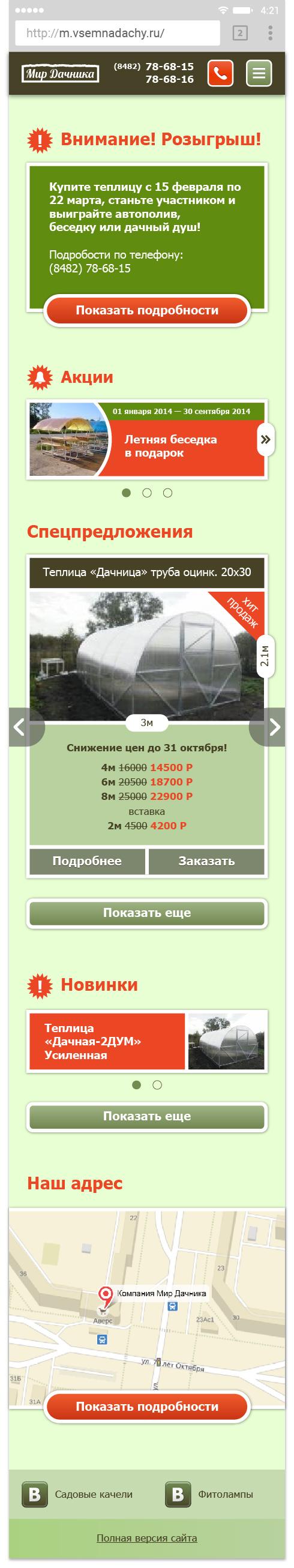Главная страница мобильной версии сайта.
