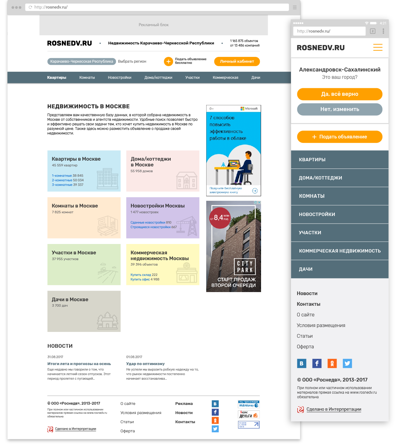 Главная страница сервиса rosnedv.ru.