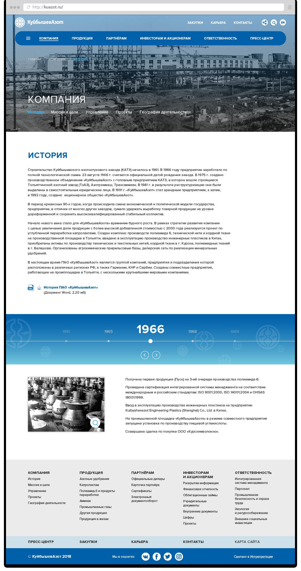 Страница раздела «История».