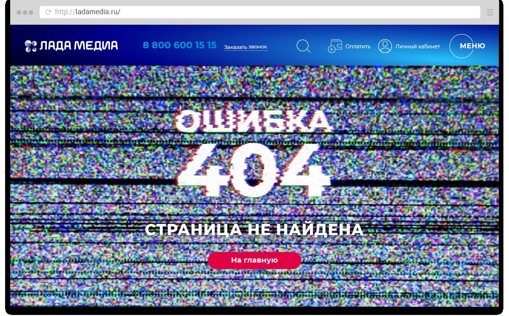 Страница с ошибкой на сайте «Лада-Медиа».