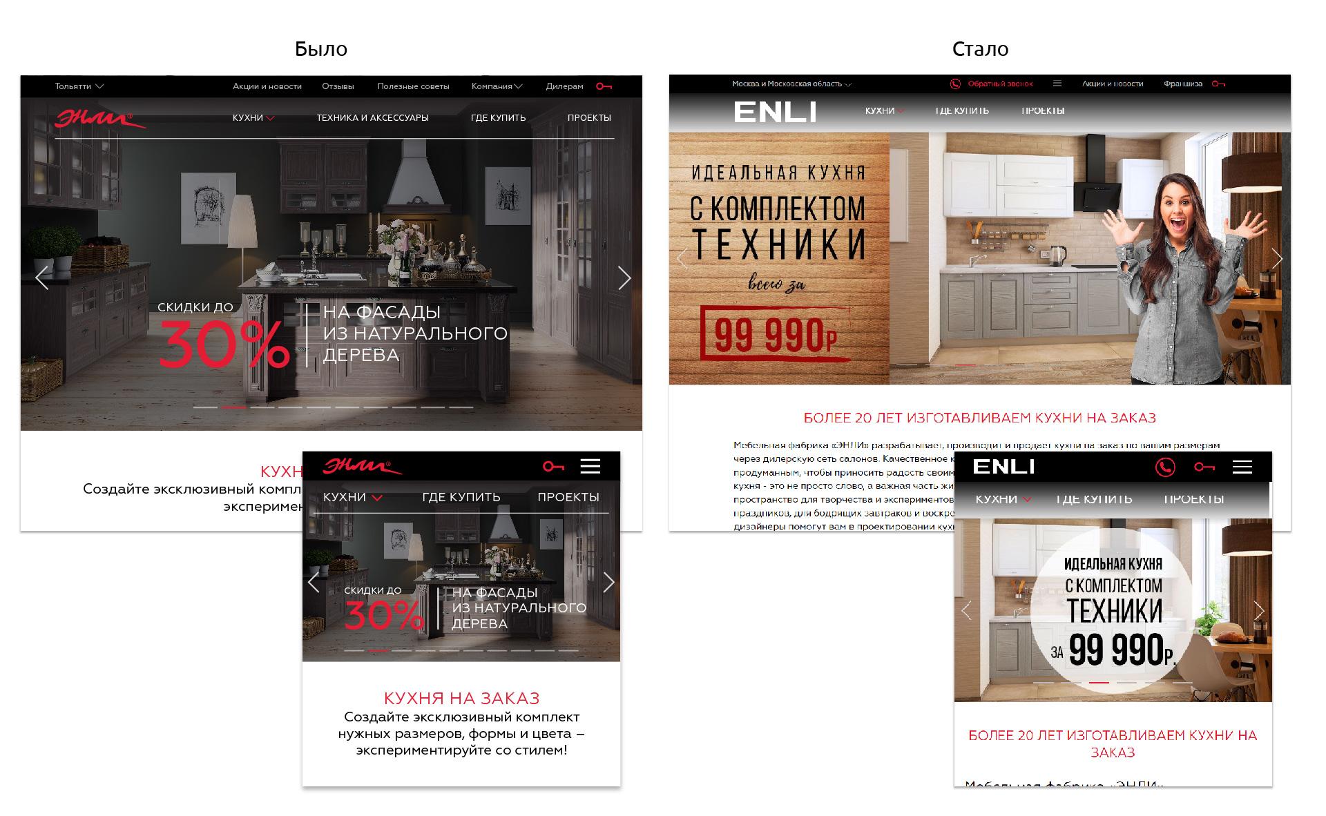 Вид баннера на главной странице сайта