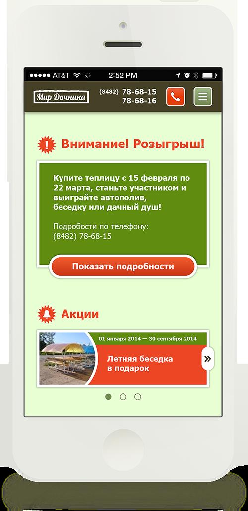 Вид главной страницы на мобильном устройстве.