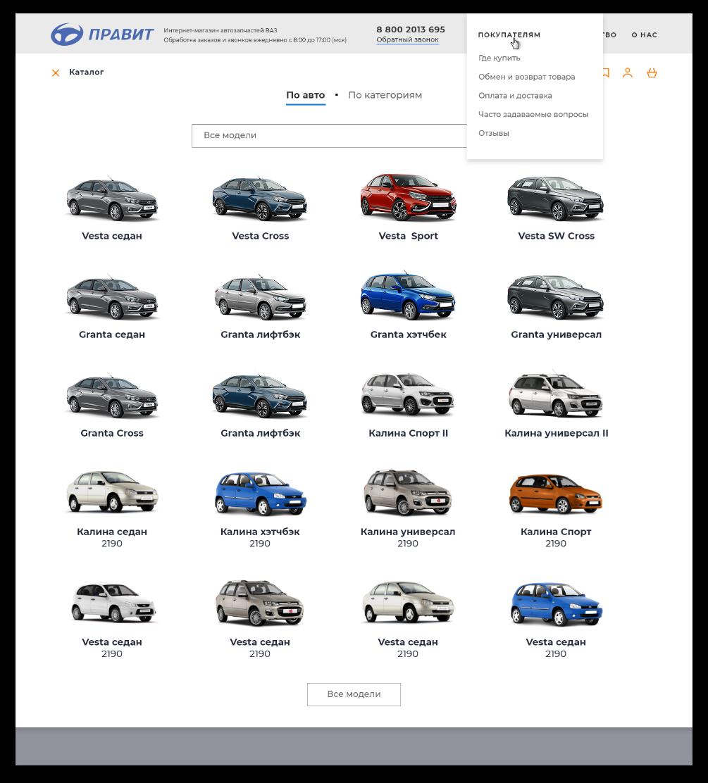 Поиск автозапчастей по авто в каталоге
