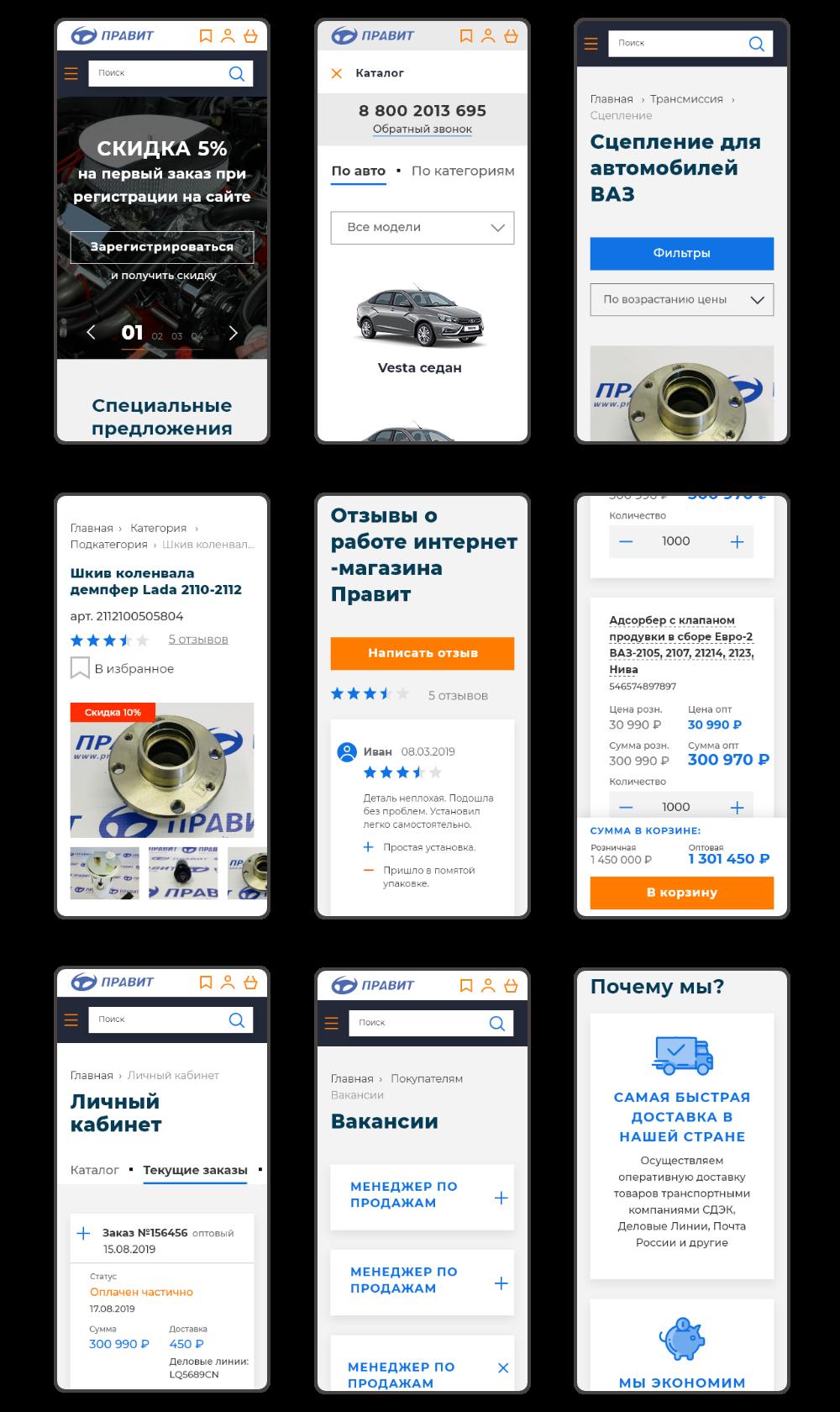 Страницы мобильной версии интернет-магазина