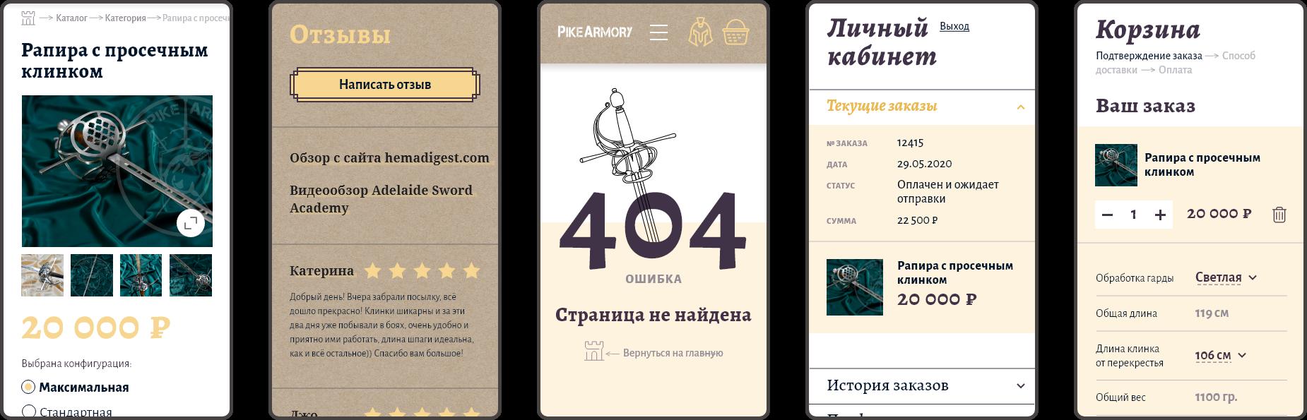 Внутренние страницы сайта на экране мобильного телефона