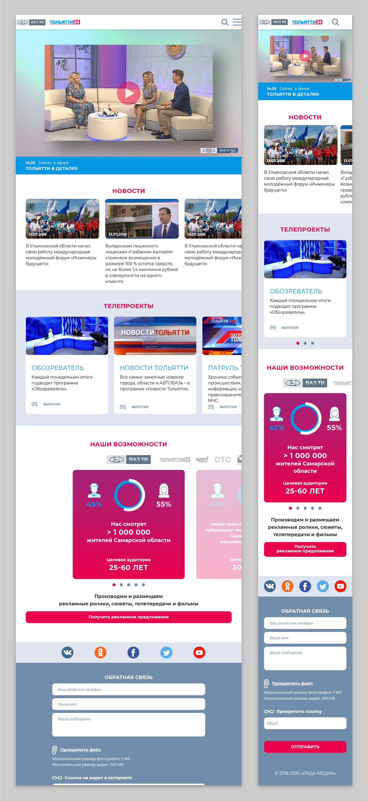 Страницы сайта телеканала «ВАЗ ТВ».