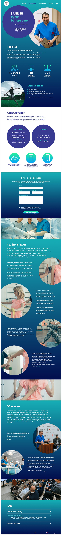 Лендинг для врача травмотолога-ортопеда